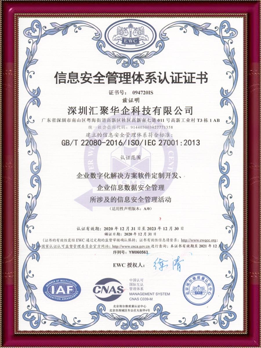 ISO27001信息安全认证证书(中文版)