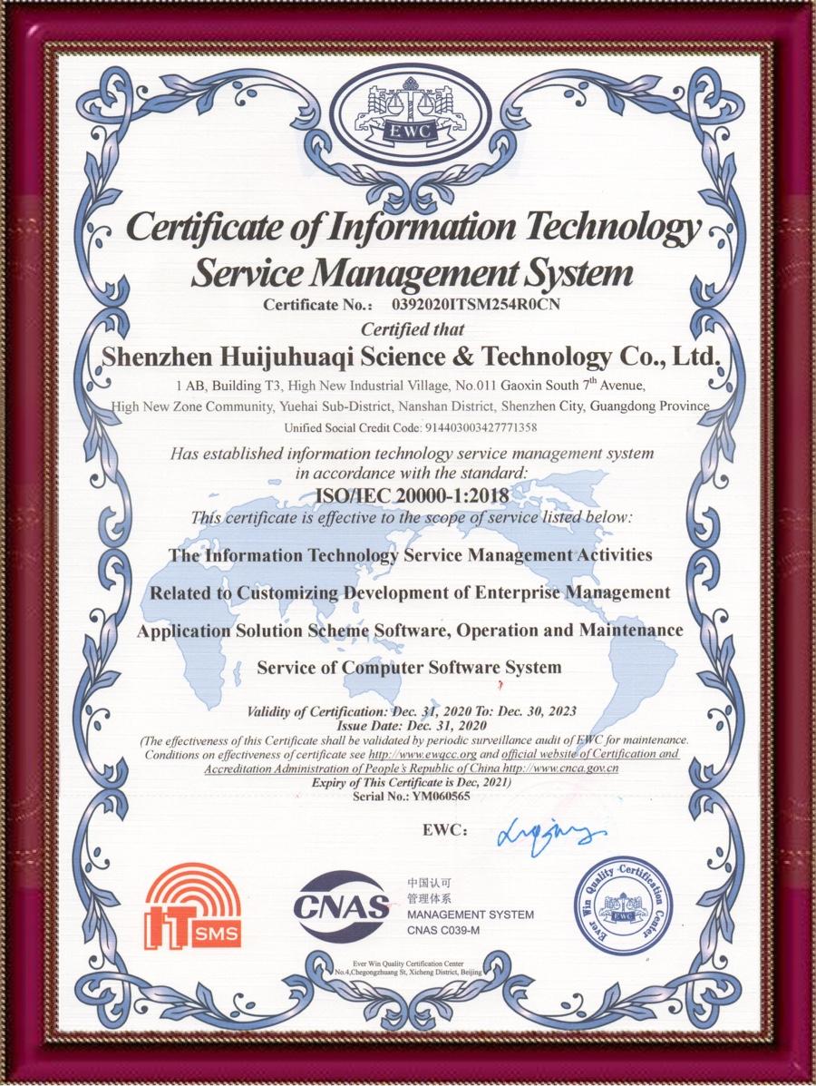 ISO20000信息安全认证证书(英文版)