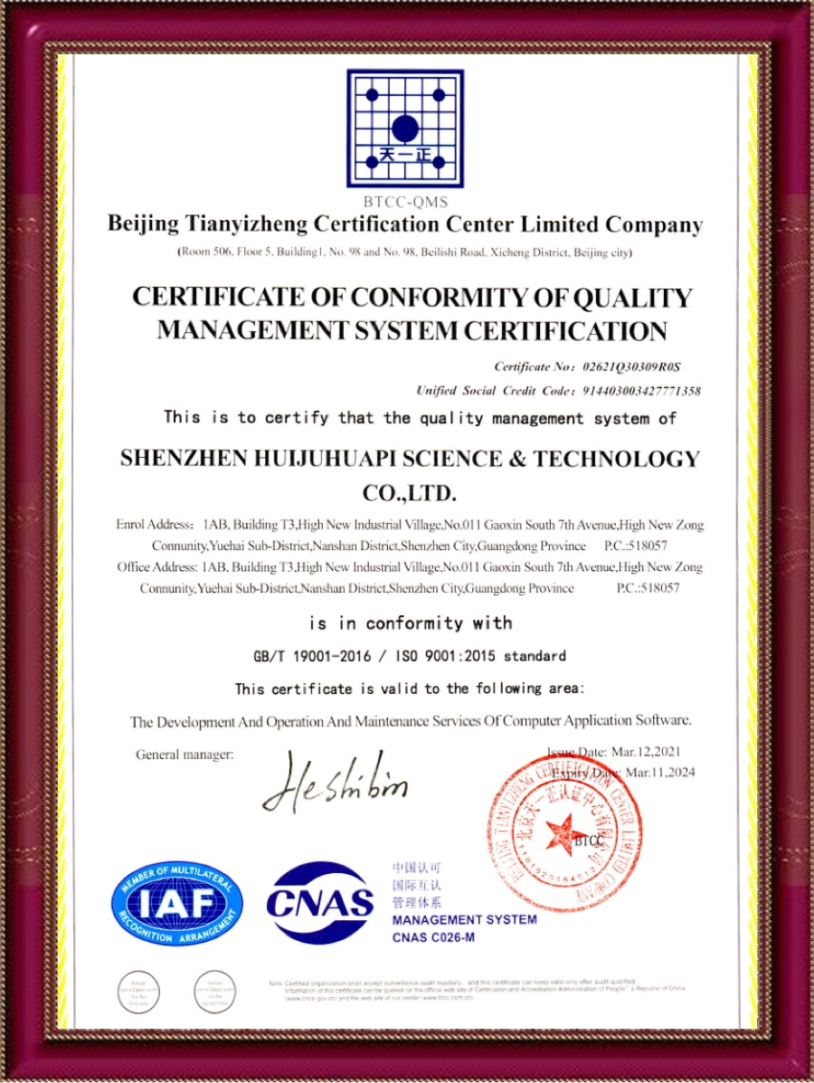 ISO 9001质量管理体系认证证书(英文版)